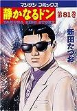 静かなるドン(81) (マンサンコミックス)