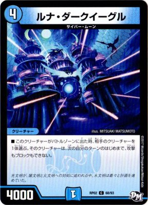 デュエルマスターズ新2弾/DMRP-02/68/C/ルナ・ダークイーグル