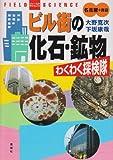 名古屋+周辺 ビル街の化石・鉱物わくわく探検隊 (フィールドサイエンス)