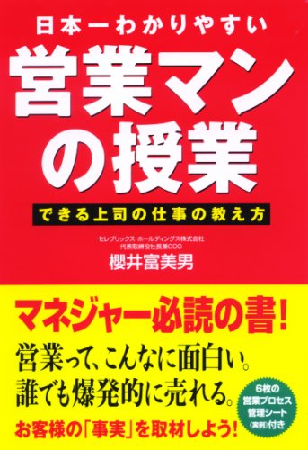 日本一わかりやすい営業マンの授業
