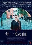 サーミの血[DVD]