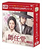 師任堂(サイムダン)、色の日記<完全版>DVD-BOX1<シンプルBOX 5,000円シリーズ>[OPSD-C192][DVD] 製品画像