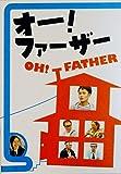 【チラシ付映画パンフレット】 『オー!ファーザー』 出演:岡田将生.忽那汐里.宮川大輔