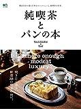 純喫茶とパンの本 (エイムック 4385)