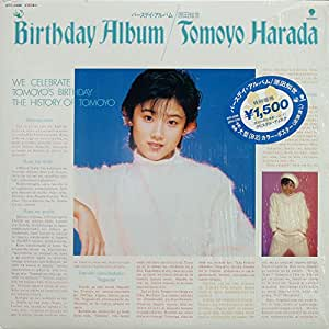 """原田知世 バースデイ・アルバム [12"""" Analog LP Record]"""