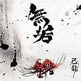 無垢【B:初回限定盤】