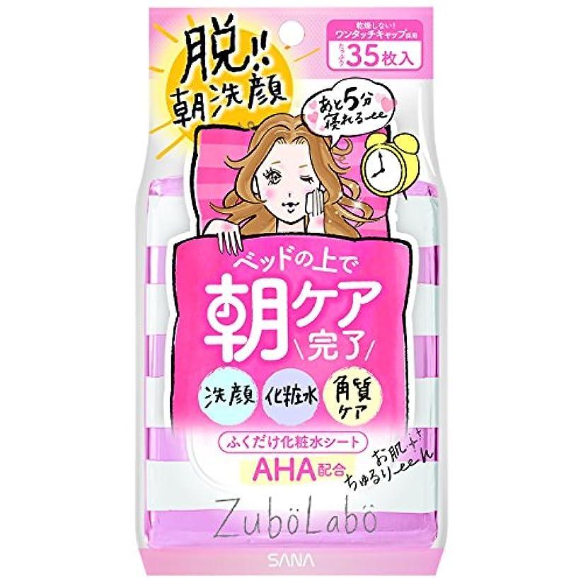 抜本的な草メールズボラボ 朝用ふき取り化粧水シート 35枚