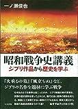「昭和戦争史講義: ジブリ作品から歴史を学ぶ」販売ページヘ