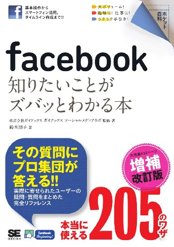 ポケット百科 facebook知りたいことがズバッとわかる本 増補改訂版