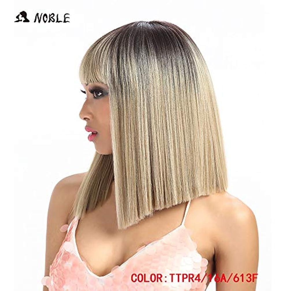除去変形戦術女性の好きなウィッグ 合成かつらのために黒人女性/ 613ホワイト女性ショートウィッグストレート14インチブロンドコスプレウィッグ髪の合成レースフロントウィッグ (Color : TTPR4 16A 613F, Stretched Length : 14inches)