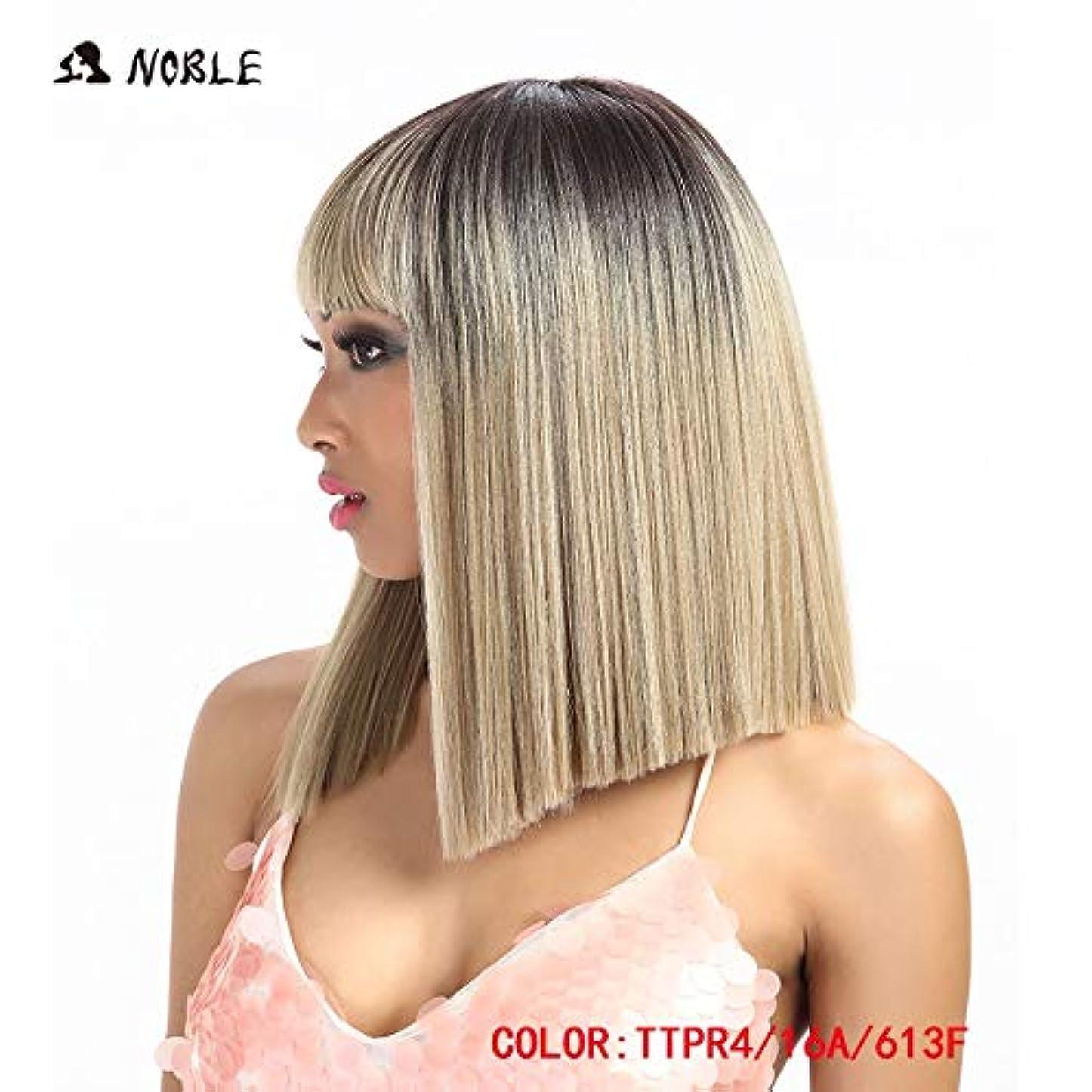 規定スカート開梱女性の好きなウィッグ 合成かつらのために黒人女性/ 613ホワイト女性ショートウィッグストレート14インチブロンドコスプレウィッグ髪の合成レースフロントウィッグ (Color : TTPR4 16A 613F, Stretched Length : 14inches)