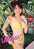 中村静香 しずリンピック [DVD]