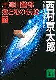 十津川警部 愛と死の伝説(下) (講談社文庫)