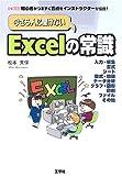 いまさら人に聞けないExcelの常識―初心者がつまづく盲点をインストラクターが伝授! (I・O BOOKS)