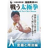 太極拳無形塾 池田秀幸師範 戦う太極拳 套路と用法編 [DVD]