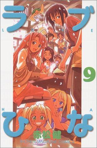 ラブひな(9) (講談社コミックス)の詳細を見る