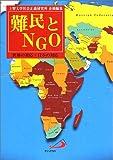 難民とNGO―世界の対応・日本の対応