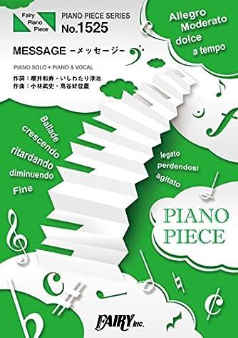 ピアノピースPP1525 MESSAGE -メッセージ- / Bank Band with Salyu (ピアノソロ・ピアノ&ヴォーカル) (PIANO PIECE SERIES)