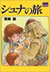 シュナの旅 (アニメージュ文庫 (B‐001))