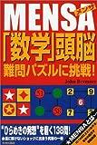 MENSA(メンサ) 「数学」頭脳難問パズルに挑戦!