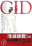 G.I.D  / 庄司 陽子 のシリーズ情報を見る