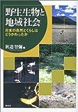 野生生物と地域社会—日本の自然とくらしはどうかわったか