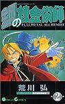 鋼の錬金術師 (2) (ガンガンコミックス)
