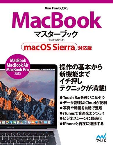 MacBook マスターブック macOS Sierra対応版 (Mac Fan Books)の詳細を見る