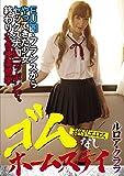 絶望エロス ルロア・クララ ゴムなし ホームステイ 絶望エロス/妄想族 [DVD]