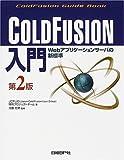 COLD FUSION入門 第2版