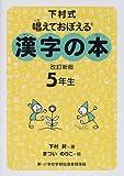 下村式 唱えておぼえる漢字の本 5年生