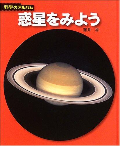 惑星をみよう (科学のアルバム)の詳細を見る