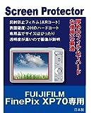 AR液晶保護フィルム FUJIFILM FinePix XP70専用(反射防止フィルム・ARコート)【クリーニングクロス付】