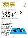 月刊薬事 2019年 10 月号 [雑誌] (特集:ピットフォール事例に学ぶ 腎機能に応じた投与設計)
