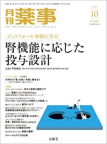 月刊薬事 2019年 10 月号 [雑誌] (特集:ピットフォール事例に学ぶ 腎機能に応じた投与設計)の詳細を見る