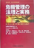 佐長彰一先生喜寿記念 危機管理の法理と実務―民事介入暴力対策の新たな地平