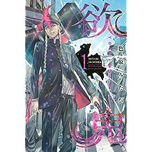欲鬼(1) (月刊少年マガジンコミックス)