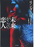 未来からの恋人 (二見文庫 ザ・ミステリ・コレクション)