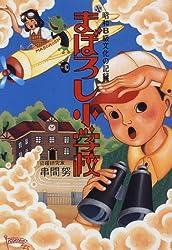 まぼろし小学校―昭和B級文化の記録