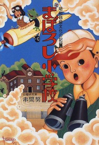 まぼろし小学校―昭和B級文化の記録の詳細を見る