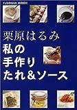 栗原はるみ私の手作りたれ&ソース (Fusosha mook)