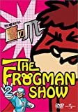 ザ・フロッグマンショー:秘密結社鷹の爪 第2巻 [DVD] 画像