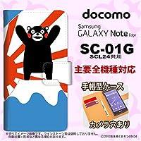 手帳型 ケース くまモン SC-01G スマホ カバー GALAXY Note Edge ギャラクシー 富士山A nk-004s-sc01g-drkm34