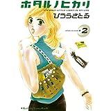 ホタルノヒカリ(2) (Kissコミックス)