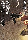 眠狂四郎孤剣五十三次 (上巻) (新潮文庫)