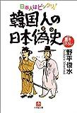 韓国人の日本偽史—日本人はビックリ! (小学館文庫)