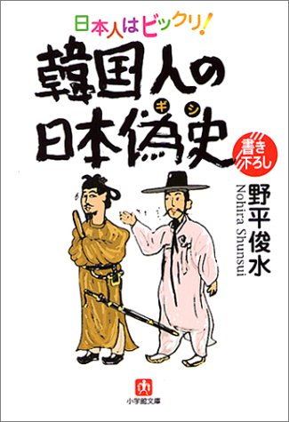 韓国人の日本偽史―日本人はビックリ! (小学館文庫)の詳細を見る