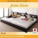 親子で寝られる・将来分割できる連結ベッド【JointEase】ジョイント・イース【ボンネルコイルマットレス付き】 ダブル 【フレーム】ホワイト