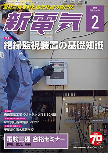 新電気 2018年 02 月号 [雑誌]