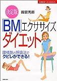 決定版 「BM」エクササイズダイエット―腹横筋...